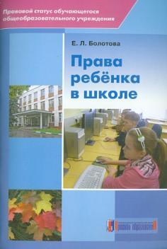 Правовой статус обучающегося общеобр. учр.
