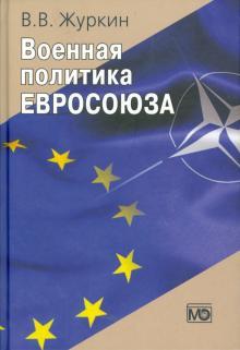 Военная политика Евросоюза - Виталий Журкин