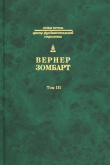 Собрание сочинений. Том 3. Роскошь и капитализм. Война и капитализм