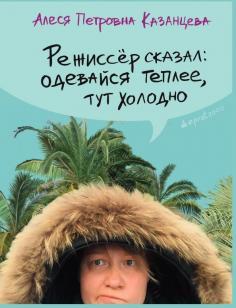 Режиссер сказал: одевайся теплее, тут холодно