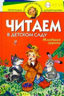 Читаем в д/саду. Младшая группа
