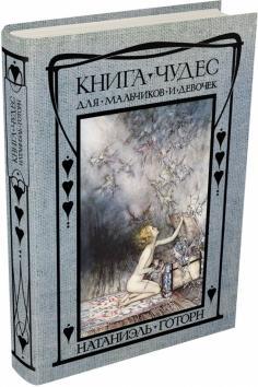 Книга чудес для девочек и мальчиков