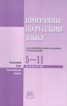 Программы по русскому языку для общеобразовательных учреждений. 5-11 классы. Основной курс