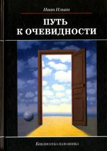 Путь к очевидности - Иван Ильин