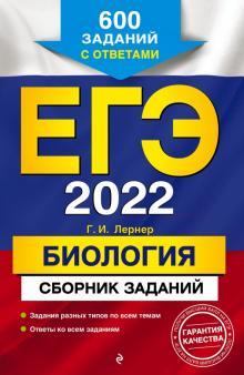 ЕГЭ-2022. Биология. Сборник заданий. 600 заданий с ответами