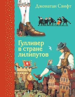 Джонатан Свифт - Гулливер в стране лилипутов обложка книги
