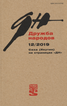 """Журнал """"Дружба народов"""" № 12. 2019"""