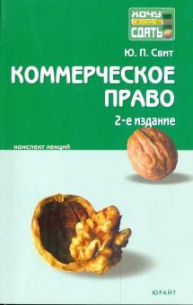 Коммерческое право: конспект лекций - Юлия Свит