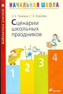 Сценарии школьных праздников: Методическое пособие