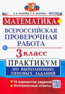 ВПР. Математика. 3 класс. Практикум по выполнению типовых заданий. ФГОС