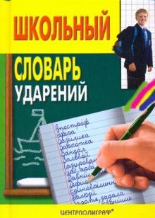 Школьный словарь ударений