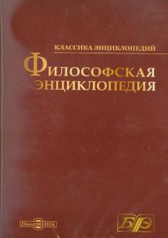 Классика энциклопедий