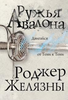 Ружья Авалона - Роджер Желязны