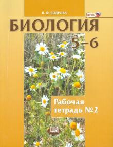 Биология. Растения. Бактерии. Грибы. Лишайники. 5-6 классы. Рабочая тетрадь №2. ФГОС