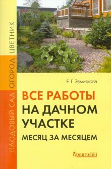 Все работы на дачном участке: месяц за месяцем - Елена Землякова