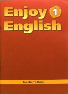 Английский язык: Книга для учителя к учебнику англ. яз. Английский с удовольствием