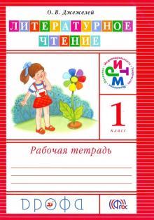 Литературное чтение. 1 класс. Рабочая тетрадь. РИТМ