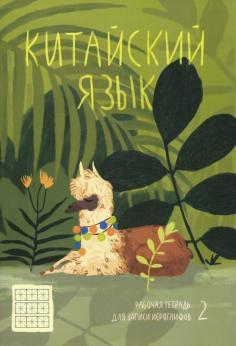 "Тетрадь для записи иероглифов ""Лама в джунглях"" (24 листа, 160х235 мм) (51505)"