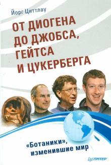 От Диогена до Джобса, Гейтса и Цукерберга. Ботаники, изменившие мир - Йорг Циттлау