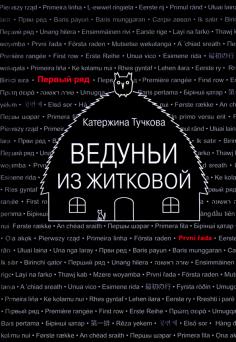 Ведуньи из Житковой