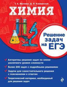 Задачи по химии егэ решения алгебра 7 класс решение задачи 145