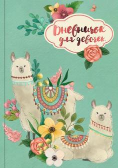 Дневничок для девочек (А5, 48 листов), АЛЬПАКИ (51579)