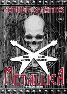 МакКарти, Уильямсон - Metallica. Nothing Else Matters. Графический роман