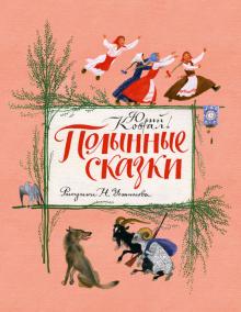 Юрий Коваль - Полынные сказки. Повесть о давних временах обложка книги