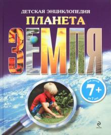 Планета Земля. Детская энциклопедия