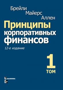 Принципы корпоративных финансов. Том 1 - Брейли, Майерс, Аллен