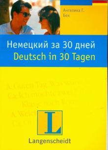 Немецкий за 30 дней: учебное пособие