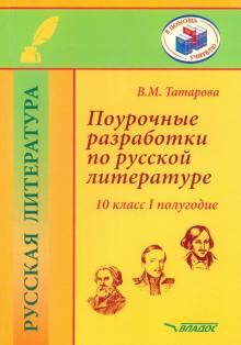 Поурочные разработки по русской литературе. 10 класс. I полугодие. Методическое пособие