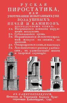 Русская пиростатика или Употребление испытанных уже воздушных печей и каминов