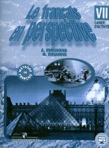 Французский язык. 7 класс. Сборник упражнений