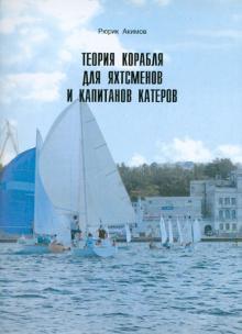 Теория корабля для яхтсменов и капитанов катеров
