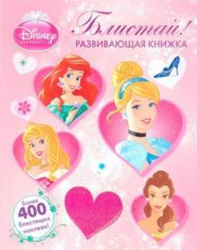 Блистай! Принцессы. Развивающая книжка. Более 400 блестящих наклеек