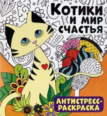 """Книга: """"Антистресс-раскраска. Котики и мир счастья ..."""