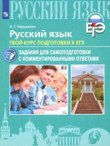 Русский язык. Твой курс подготовки к ЕГЭ. Задания для самоподготовки с комментированными ответами