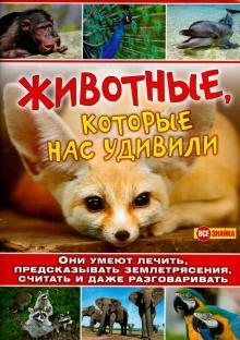Животные, которые нас удивили - В. Майоров