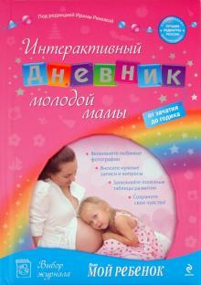 Интерактивный дневник молодой мамы: от зачатия до годика