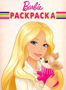"""Книга: """"Волшебная раскраска """"Барби"""" (№1034)"""". Купить книгу ..."""