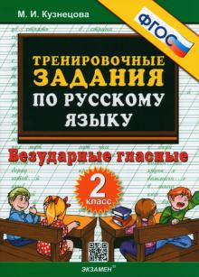 Русский язык. 2 класс. Тренировочные задания. Безударные гласные. ФГОС