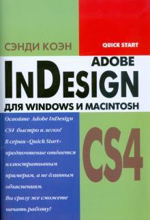 InDesign CS4 для Windows и Macintosh