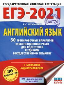 ЕГЭ 2021 Английский язык. 30 тренировочных вариантов экзаменационных работ для подготовки к ЕГЭ
