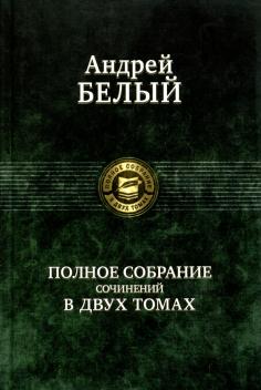 Полное собрание поэзии и прозы в 2-х томах. Том 1