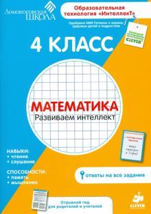 4 класс. Математика. Развиваем интеллект