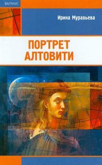Портрет Алтовити