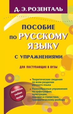 Пособие по русскому языку с упражнениями. Для поступающих в вузы