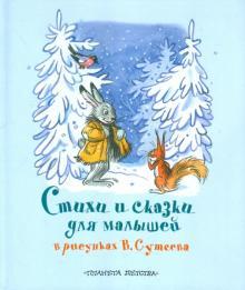 Стихи и сказки для малышей в рисунках В. Сутеева - Барто, Михалков, Стельмах, Мурадян, Белозеров