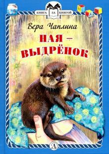 Ная - выдренок - Вера Чаплина